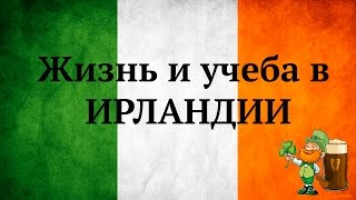 Ирландия: учеба, языковые курсы, работа и стажировки