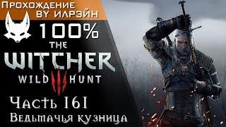The Witcher 3: Wild Hunt - Часть 161, Ведьмачья кузница