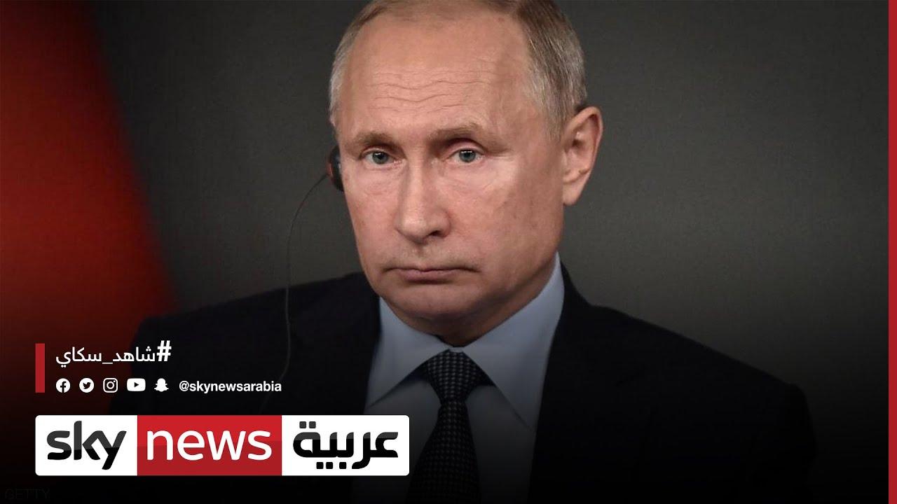 الرئيس الروسي يؤيد إلغاء براءات اختراع اللقاحات  - نشر قبل 38 دقيقة