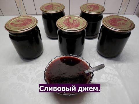 Варенье из сливы без косточек на зиму простой рецепт в мультиварке
