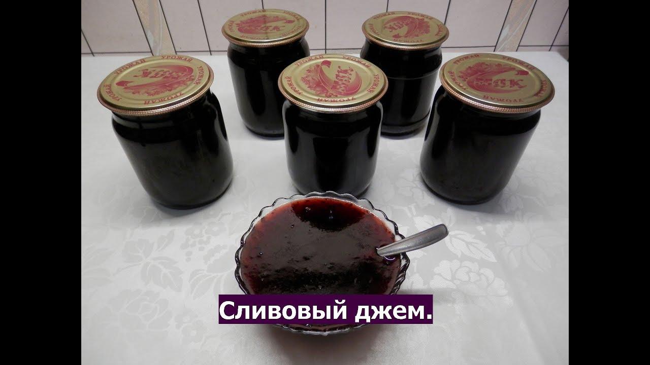 вкусное варенье на зиму из сливы