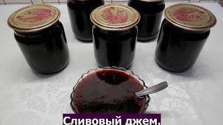 Сливовый джем | Вкусный джем из слив на зиму