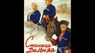 Станица Дальняя - казацкий фильм