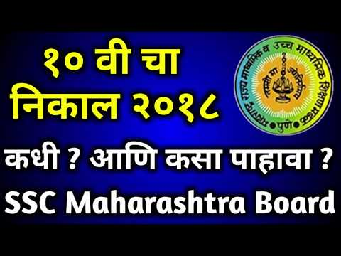 Ssc Maharashtra Board Result 2019 Ssc Maharashtra Board Result 2019 Date 10th Result 2019 Date Youtube