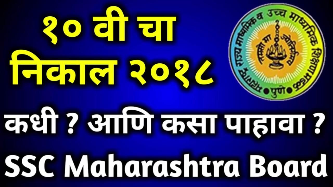 SSC Maharashtra Board Result 2019 | SSC Maharashtra Board Result 2019 Date  | 10th Result 2019 Date
