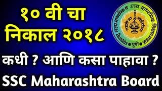 SSC Maharashtra Board Result 2019   SSC Maharashtra Board Result 2019 Date   10th Result 2019 Date
