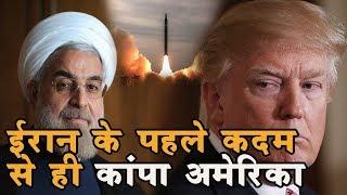 Iran के शक्ति प्रदर्शन से घबराया America, North Korea के बाद ईरान ने उड़ाई Trump की नींद