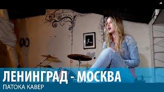 Ленинград - Москва (Патока Кавер)