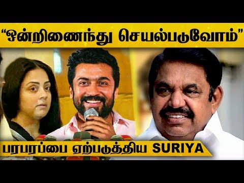தமிழக அரசுக்கு நெஞ்சார்ந்த நன்றி.., பரபரப்பை ஏற்படுத்திய Suriya - காரணம் என்ன?? | Tamil Nadu | News