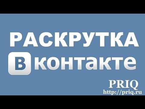 Раскрутка группы Вконтакте (Вк)