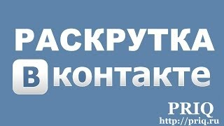 Раскрутка группы Вконтакте (Вк)(, 2014-01-20T21:43:02.000Z)