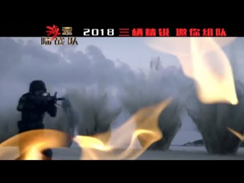 PLA Navy Marine Corps Releases Video to Promote Recruitment Drive