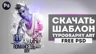 Скачать шаблон PSD. Typography Art. Photoshop tutorial