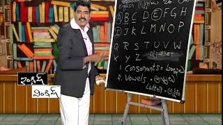 Learn English From Telugu - Lesson 1