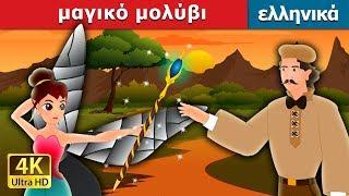 μαγικο μολυβι | παραμυθια | ελληνικα παραμυθια
