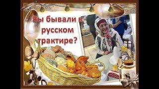 Русский трактир