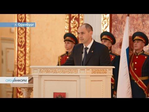 Инаугурация губернатора Оренбургской