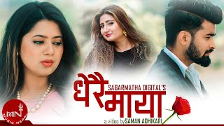 "Anju Panta ""धेरै माया"" Dherai Maya - Hemanta Shishir   Keki Adhikari   New Nepali Song 2019"
