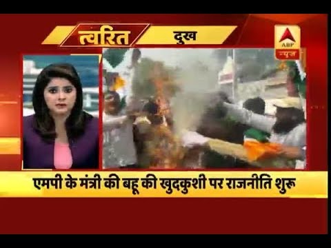Twarit: MP PWD minister's effigy burnt after suicide of his daughter-in-law