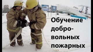 Обучение добровольных пожарных ПСО «Экстремум», 2018 г.