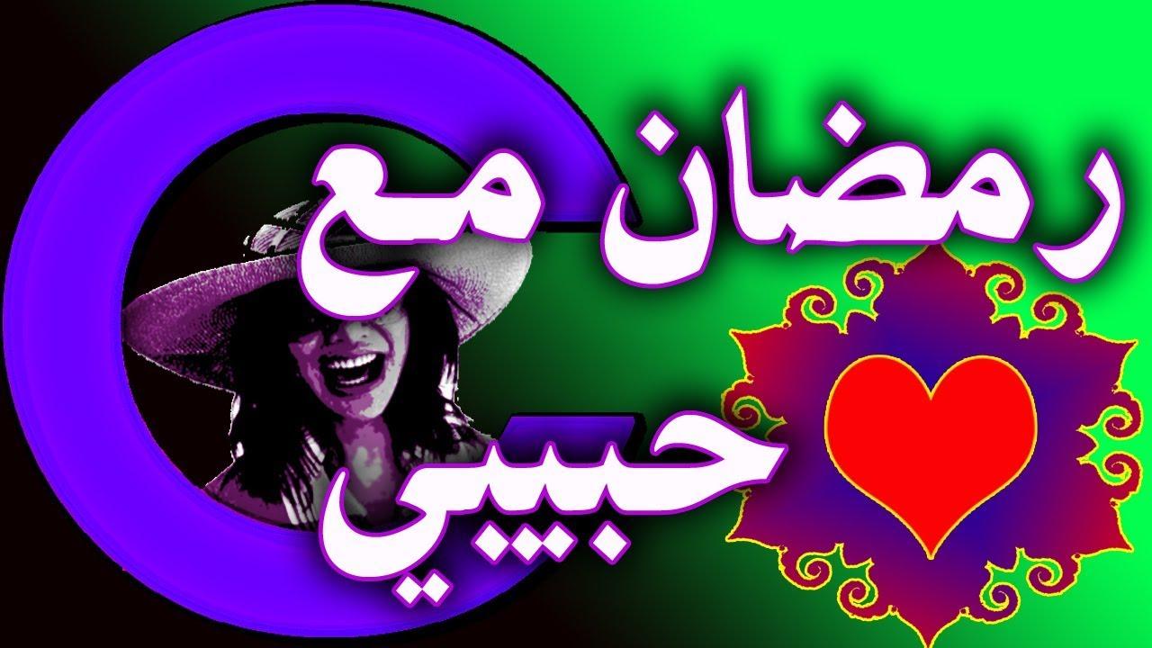 شهر رمضان للحبيب أهديها لحبيبك زوجك رمضان وحبيبي معايا Youtube