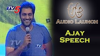 ajay-speech-nithin-samantha-trivikram-a-aa-audio-launch-tv5-news