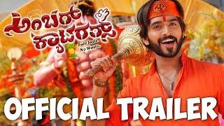 Ambar Caterers - Official Trailer | Saurabh Bhandari, Sindhu Lokanath | Jai Prasad Bajal