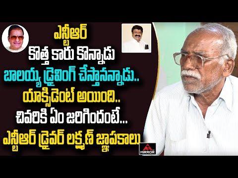 Senior NTR's Driver Lakshman About Funny Incidents On Sr NTR | Lakshmi Parvathi | Mirror TV Channel