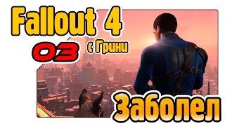 Fallout 4 прохождение - Заболел Lp 03
