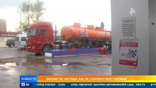Подведены первые итоги проверок качества бензина в России