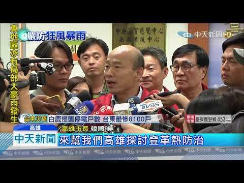 20190825中天新聞 越晚風雨越大! 高雄市區9級風 掃倒路樹