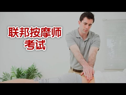 怎样才能通过联邦按摩师考试/pass Federal Massage Examination