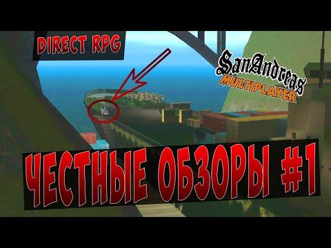 SAMP L ЧЕСТНЫЕ ОБЗОРЫ - Direct RPG #1