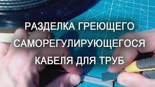 Греющий саморегулирующийся кабель для труб-разделка(Полезные ссылки: - Профессиональный комплект для подключения: http://zona-tepla.ru/mufta-dlya-greyushhego-kabelya/ -Лента для фикса..., 2014-12-14T17:05:17.000Z)