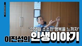 """[청현TV] """"인생의 소소한 행복 느끼기"""" 이진섭의 인…"""