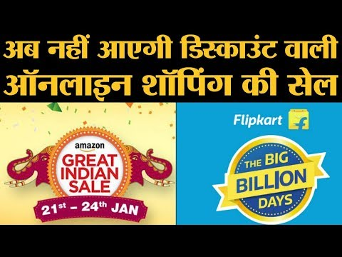 Central Government के नए कानून के बाद अब Amazon, Flipkart जै