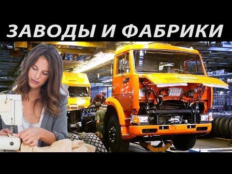 Новые заводы России.