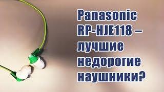 Тест Panasonic RP-HJE118 - лучшие недорогие наушники?