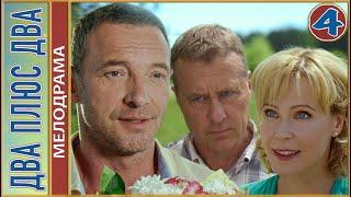 Два плюс Два 4 серия (2015). Мелодрама, сериал.