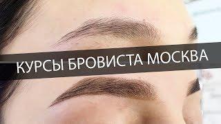 Курсы бровиста Москва  Обучение бровистов  Школа бровистов