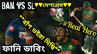 Ban vs SL | ভাঙা হাতে তামিম মাঠে | Cricket bangla funny dubbing | bangla funny dubbing | Alu Kha BD