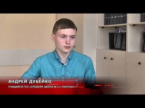 Пинский десятиклассник Андрей Дубейко - призер республиканской олимпиады по биологии