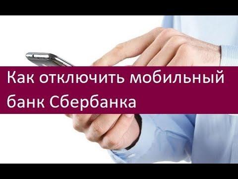 Как отключить мобильный банк Сбербанка. Советы