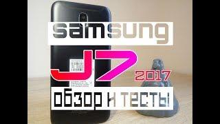 Samsung Galaxy J7 2017 реальный обзор! Тесты  и сравнение!