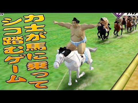 【日本スモウダービー】 力士が馬に乗ってシコ踏むゲーム /べるくら実況