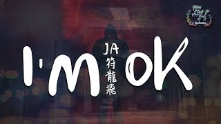 JA符龍飛 - I'M OK『童話從開始就有結局,而我在劇本里。』【動態歌詞Lyrics】