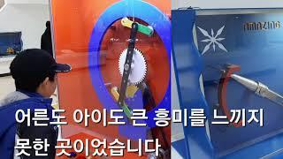 포천 어메이징파크 2020년 2월 29일