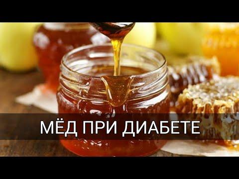 Можно ли употреблять мед при диабете 2 типа и 1 типа? Влияние меда на диабет и сахар в крови