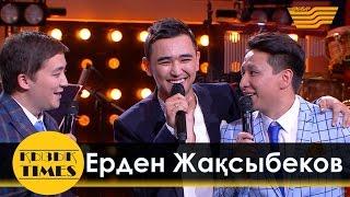 Ерден Жақсыбеков - ПАРОДИЯ!