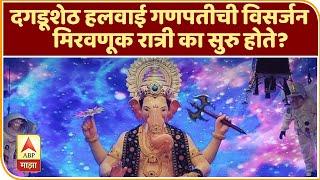 Ganesh Visarjan दगडूशेठ हलवाई गणपतीची विसर्जन मिरवणूक रात्री का सुरु होते ABP Majha